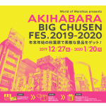 秋葉原10店舗で大抽選会「World of Warships presents AKIHABARA BIG CHUSEN FES. 2019-2020」