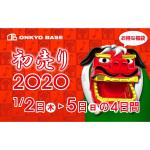 秋葉原「ONKYO BASE」、2020年1月2日に初売りを実施