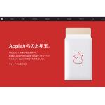 アップル、最高2万4000円分のApple Storeギフトカードがもらえる 1月2日の初売りで