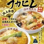 大阪王将「フカヒレ麺フェア」追いフカヒレも!