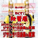 【無料イベント】明日!個別PC相談ができるジサトラ1日店長in秋葉原
