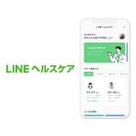 LINEで全国の医師に健康相談できる「LINEヘルスケア(β版)」スタート