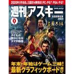 『三國志14』が表紙! 年末ゲームに最適なグラボを紹介する週アス秋葉原版1月号