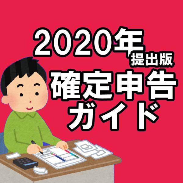 【2020年提出】確定申告ガイド