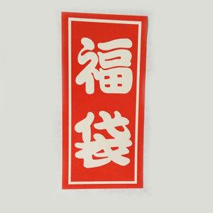 10万円相当が半額に 限定福袋をアスキーストアで販売開始