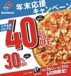 ドミノ年末割がお得!ピザ全品最大40%オフ
