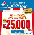 ドミノ最大2万5000円お得な福袋クーポン