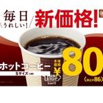 コンビニコーヒー80円台へ!ミニストップがコーヒー値下げ