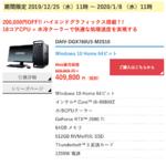 終了間近、マウスがCore i9-9980XE搭載PCを20万円オフで販売中!
