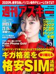 週刊アスキー No.1264(2020年1月7日発行)