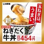 吉野家「ねぎだく牛丼」を全国で発売