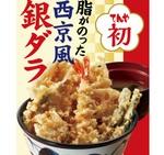 天丼てんや初「西京風銀ダラと白魚天丼」