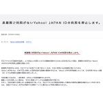 ヤフー、4年以上放置のYahoo! JAPAN IDを利用停止