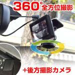タッチパネルで簡単操作できる360度撮影ドライブレコーダー