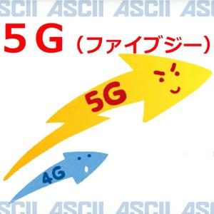 5G普及で世界が激変!? 2020年ヒットワード予想で見える未来