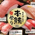 はま寿司「年のはじめの本鮪祭り」