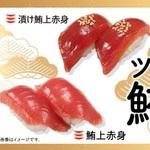 かっぱ寿司「ツウもうなる 鮪祭り」