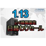 Core i7-9700Kパソコンが3万3000円オフとなる「24時間限定セール」