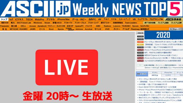 『今週のASCII.jp注目ニュース』生放送(2020年5/30~6/5ぶん)