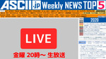 『今週のASCII.jp注目ニュース』生放送(2020年10/24~10/30ぶん)