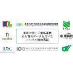 AIと電力データで「フレイル」を発見、三重県にて 介護予防に向けた地域の見守り実証実験