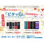 HISモバイル、SIM契約でガラケー100円を含む「新春セール」開催