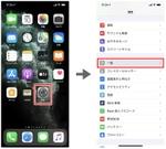iPhoneの「スマート全角スペース」を使う方法