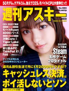 週刊アスキー No.1265(2020年1月14日発行)