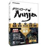 世界中のネット動画サイトの最新環境に対応! ダウンロード支援ソフト「Ninja 9」