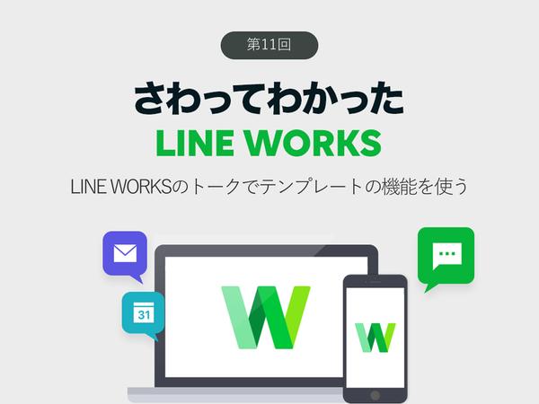 LINE WORKSのトークでテンプレートの機能を使う