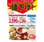 和食さと、赤字覚悟の食べ放題値下げキャンペーン