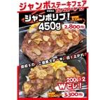 いきなりステーキ「ジャンボステーキフェア」好評のため延長