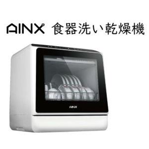 お財布にも環境にもやさしいecoモデル! 「食器洗い乾燥機」AX-S3W