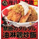大阪王将、チャーハンに鶏とタルタルのせました