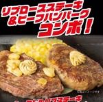 いきなりステーキ「ハンバーグ&ステーキ」コンボフェア