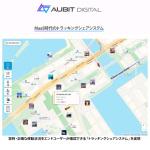 移動を見せるトラッキングシェアシステム「AUBIT DIGITAL」