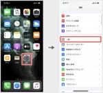 iPhoneでバックグラウンド処理をしているアプリをオフにする