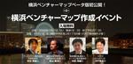 【無料】「横浜ベンチャーマップ」β版を初公開するコミュニティーイベント