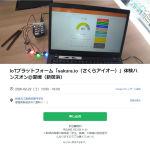 さくら、「sakura.io」を使用するハンズオンセミナーを愛媛で開催