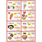 PayPay、2月は牛丼3チェーンなど対象飲食店で40%還元、上限は1500円