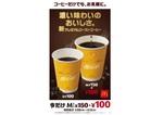 マック「ホットコーヒーM」が今だけ100円