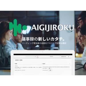 オルツテクノロジーズ、会議の議事録を自動で文字起こし「AI GIJIROKU」を提供開始