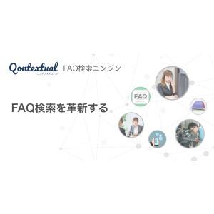 各種FAQの精度を向上させる自然言語処理エンジン「Qontextual」