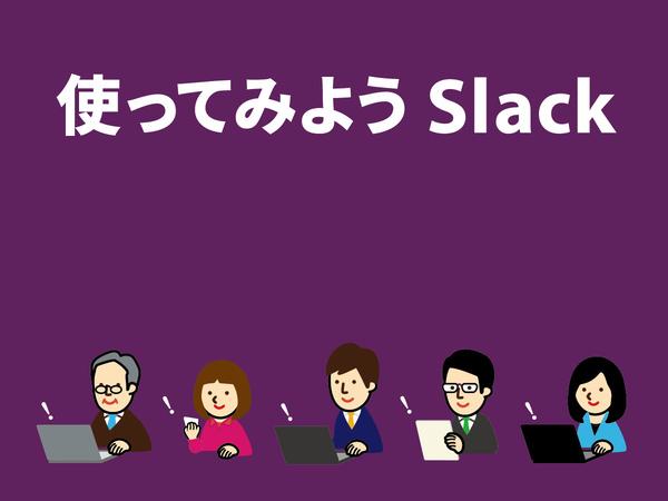 使ってみようSlack入門 ~使い倒して業務効率アップ!