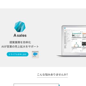 提案書などの膨大資料をページ単位でレコメンドできるAsales Slide Finder