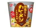 日清カレーメシから「和」の出汁カレー