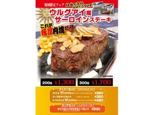 いきなりステーキ、ウルグアイ産ステーキ一部店舗でスタート