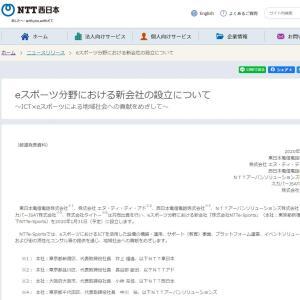 NTT東西ら6社、eスポーツ分野における新会社設立を発表