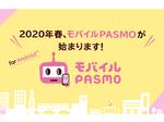 PASMOがAndroidスマホに! 「モバイルPASMO」今春開始