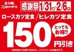 かつや「お客様感謝祭」ロースかつ定食150円引き